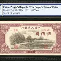 1951年第一套人民币伍佰圆