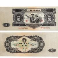 第二套人民币大黑拾