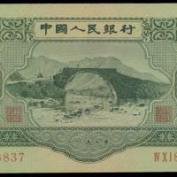 1953年叁圆