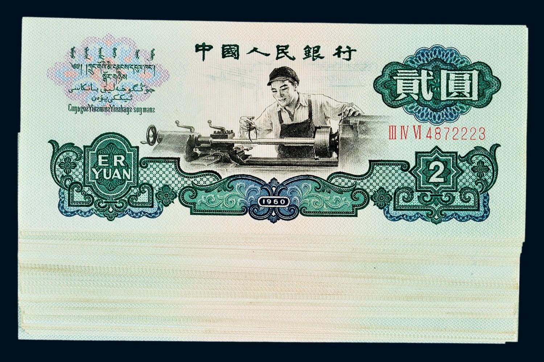 1960年第三套人民币贰元车工六十八枚