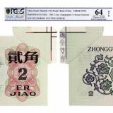 第三套人民币长江大桥贰角