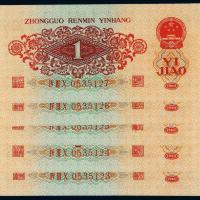 1960年第三套人民币红壹角五枚连号