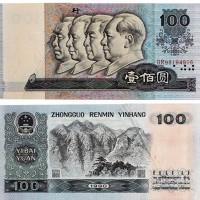 第四套人民币壹佰元
