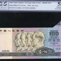 1990年四套人民币100元褔耳错体