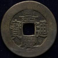 嘉庆通宝宝桂小平