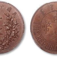 察哈尔民国13年中华铜币十文 PCGS MS 63