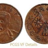 民国八年徐世昌像背双旗开国纪念币十文型铜币
