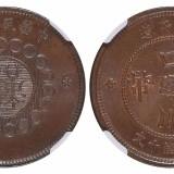 军政府造四川铜币当製钱十文