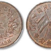 共和纪念币双旗十文签字版红铜