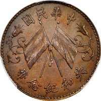 共和纪念币双旗十文签字版红铜 PCGS SP 64