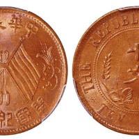 开国纪念币珠圈双旗十文