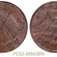民国开国纪念双旗十文单面阴打铜币