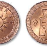 民国二十五年党徽背布图壹分 PCGS MS 66