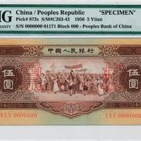 一九五六年中国人民银行伍圆样票