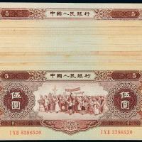 1956年第二版人民币黄伍圆二十枚