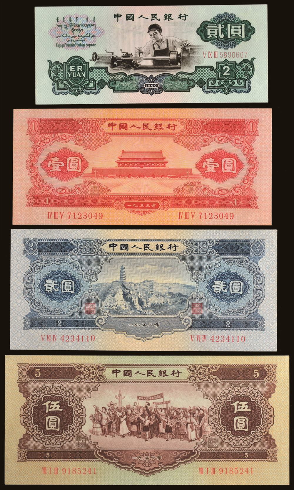 第二版人民币红壹圆、贰圆、1956年伍圆、第三版贰圆车工一组