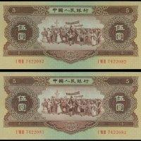 1956年伍圆连枚连号五星水印
