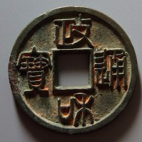 政和通宝折二铁母篆书