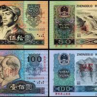 1990年第四版人民币伍拾圆、壹佰圆样票