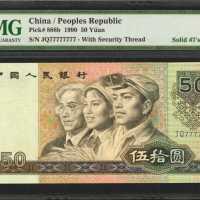 1990年第四版人民币中国人民银行伍拾圆JQ77777777