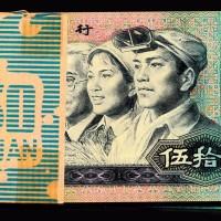 1990年中国人民银行伍拾圆连号100枚