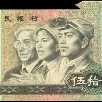 1990年中国人民银行伍拾圆折白错体票