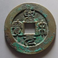 圣宋元宝折二铁母篆书