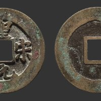 圣宋元宝小平母钱