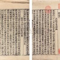 宋沈辑《通鉴总类二十卷》