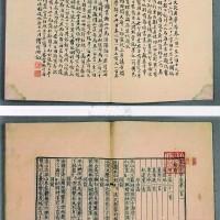 宋嘉泰元年至四年(1201-1204) 李昉 徐铉等编 文苑 英华