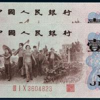 第三版人民币背绿壹角二枚