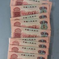 第三版人民币壹角枣红12张