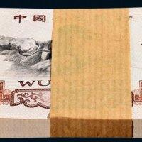 1960年第三版人民币伍圆一百枚连号