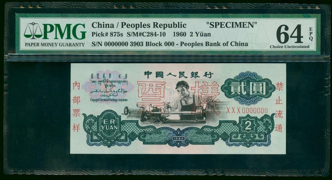 三套人民币2元样票