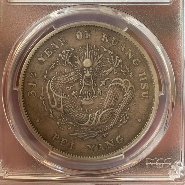PCGS XF 45北洋34年银币短尾龙