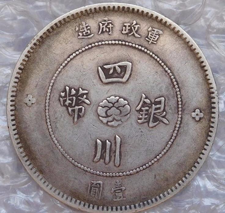 四川军政府银币