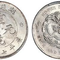 湖北省造宣统元宝七钱二分普通 PCGS MS 65