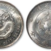 湖北省造宣统元宝七钱二分普通 NGC MS 65
