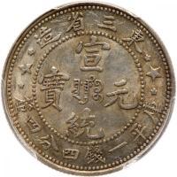 东三省造宣统元宝一钱四分四厘普通 PCGS MS 63