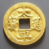 太平通宝金质宫钱