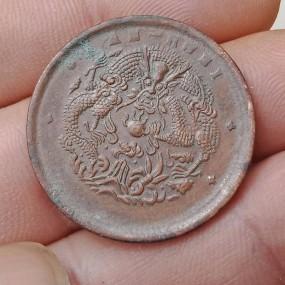 安徽光绪元宝十文十三珠水龙交易价格