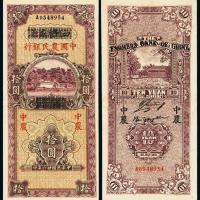 民国二十六年四川省银行加盖改作中国农民银行国币券拾圆
