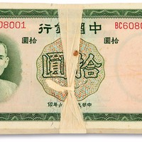 1937年中国银行德纳罗版拾圆100枚连号