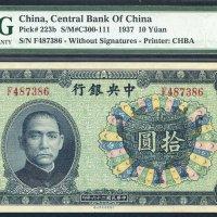 民国二十六年中央银行中华书局宝鼎拾圆