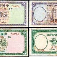 民国二十六年中国银行伍,拾圆正反面样票