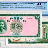 民国二十六年中国银行拾圆单面样票一套