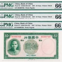 民国二十六年中国银行拾圆连号三枚