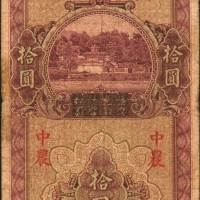 民国二十六年四川省银行拾圆