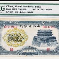 民国二十六年山西省银行拾圆