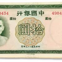 1937年中国银行德纳罗版拾圆18枚